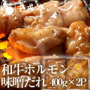【送料込み】和牛ホルモン[大腸・アカセン]味噌ダレ400g×2P
