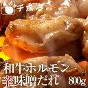 【送料込み】和牛ホルモン[ミックス]辛味噌ダレ 800g