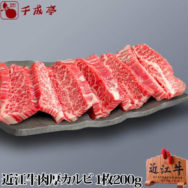 近江牛肉厚カルビ 1枚