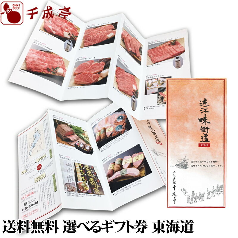 【送料無料】 近江牛選べるギフト券 近江味街道「東海道」