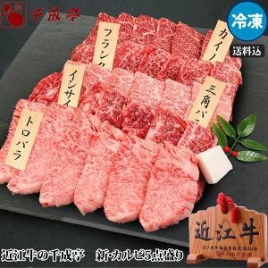 【送料込み】近江牛「新・カルビ5点盛り」 冷凍