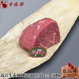 近江牛赤身肉(うちひら)ブロック 500g