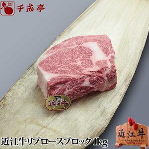 近江牛リブロースブロック 1kg
