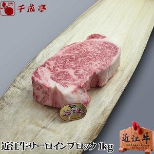 近江牛サーロインブロック 1kg