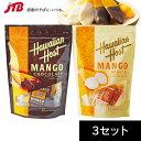 ハワイアンホースト チョコがけマンゴー ダーク&ホワイト3セット(6袋) Hawaiian Host【ハワイ お土産】 ドライフル…