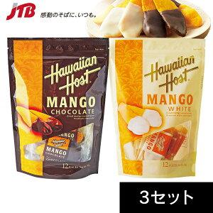 【今ならポイント15倍!1月24日20:00〜29日9:59】ハワイアンホースト チョコがけマンゴー ダーク&ホワイト3セット(6袋) Hawaiian Host【ハワイ お土産】|ドライフルーツ ハワイ土産 おみやげ まと