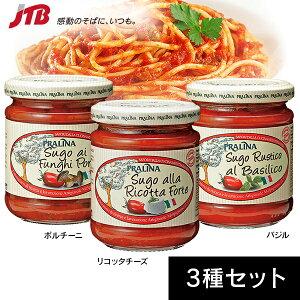 イタリア トマトソース180g×3種セット(リコッタチーズ、ポルチーニ、バジル)【イタリア お土産】|イタリア土産 おみやげ パスタ スパゲッティ