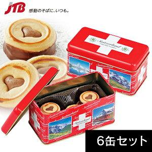 スイス 缶入りハートチョコクッキー6缶セット【スイス お土産】|クッキー ガレット ショートブレッド お菓子 洋菓子 スイス土産 おみやげ n0518