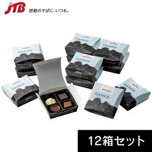 ハシェ ミニチョコ12箱セット【ドイツ お土産】|チョコレート お菓子 ドイツ土産 おみやげ n0518