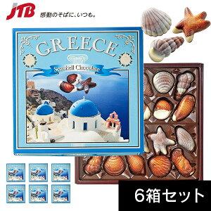 ギリシャ シーシェルチョコ6箱セット【ギリシャ お土産】|チョコレート お菓子 ギリシャ土産 おみやげ n0518