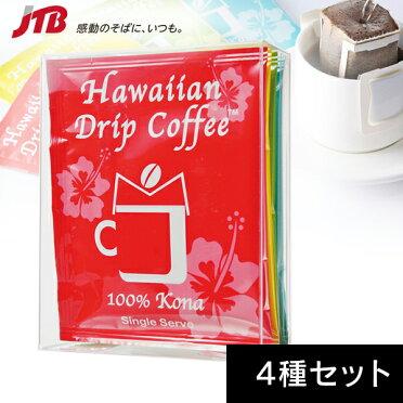 ハワイアンドリップコーヒー4種セット(コナコーヒー、ワイアルアコーヒー、カウコーヒー、カウアイコーヒー)【ハワイお土産】|コーヒーハワイ土産おみやげn0514