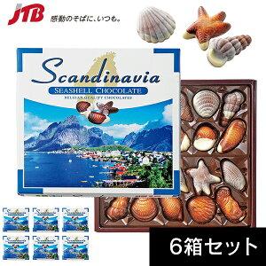 北欧シーシェルチョコ6箱セット【ノルウェー お土産】|チョコレート お菓子 ノルウェー土産 おみやげ n0518
