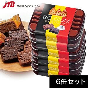 ベルギー ビスケットチョコ6缶セット【ベルギー お土産】|チョコレート お菓子 ベルギー土産 おみやげ n0518