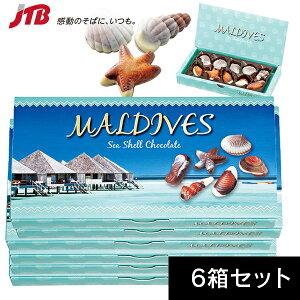 モルディブ シーシェルチョコ6箱セット【モルディブ お土産】|チョコレート お菓子 モルディブ土産 おみやげ n0518