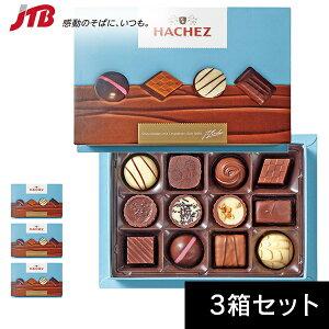 ハシェ アソートチョコ3箱セット【ドイツ お土産】|チョコレート お菓子 ドイツ土産 おみやげ n0518