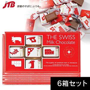 ザ・スイス ミルクチョコ6箱セット【スイス お土産】 チョコレート お菓子 スイス土産 おみやげ n0518