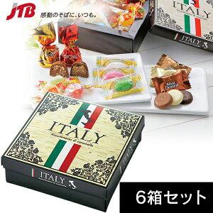 イタリア スイーツセレクション 6箱【イタリア お土産】|お菓子 詰め合わせ 詰合せ 詰合わせ イタリア土産 おみやげ n0518