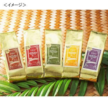 【ハワイお土産がポイント10倍&送料無料!】カウアイコーヒーバラエティセット(ハワイお土産)