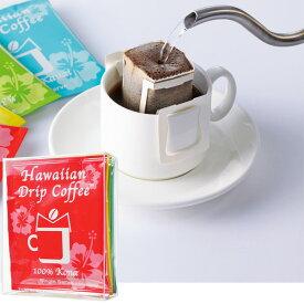 【お買い物マラソン】ハワイアンドリップコーヒー4種セット(コナコーヒー、ワイアルアコーヒー、カウコーヒー、カウアイコーヒー)【ハワイ お土産】|コーヒー ハワイ土産 おみやげ sa1104