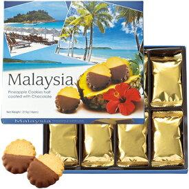 【楽天スーパーSALE】マレーシア チョコがけパイナップルクッキー【マレーシア お土産】|クッキー 東南アジア マレーシア土産 おみやげ お菓子 sa1204