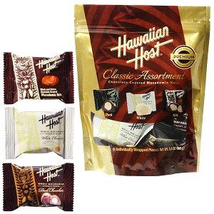 ハワイアンホースト Hawaiian Host クラシックアソートメントスタンドアップバッグ1袋【ハワイ お土産】|チョコレート お菓子 ハワイ チョコレート