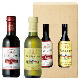 クロアチア 赤白ワインミニボトルセット 187ml×2本【クロアチア お土産】|オンライン飲み会|ワインセット ヨーロッパ お酒 クロアチア土産 おみやげ