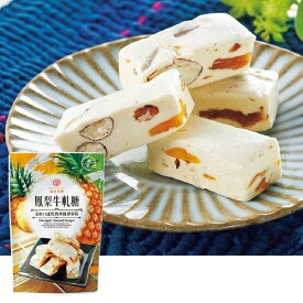 【5%OFFクーポン対象】台湾 パイナップルヌガー お菓子【台湾 お土産】|ソフトキャンディ アジア 台湾土産 おみやげ