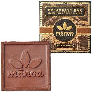 マノアチョコ ブレックファースト ミニ20g manoa CHOCOLATE お菓子 チョコレート【ハワイ お土産】|チョコレート ハワイ土産 おみやげ ホワイトデー お返し お菓子 ギフト プレゼント おすすめ