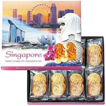 【シンガポールクッキーがポイント10倍&2,990円以上送料無料!】マーライオンクッキー1箱(シンガポールお土産)