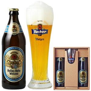 トゥーハービールギフトセット(500ml×2本、グラス付) お酒【ドイツ お土産】 オンライン飲み会 海外のビール ヨーロッパ お酒 ドイツ土産 おみやげ 輸入