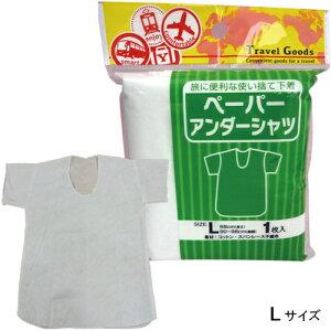 ペーパーアンダーシャツ(L)|肌着 旅行 用品 使い捨て Lサイズ トラベルグッズ 下着 Tシャツ