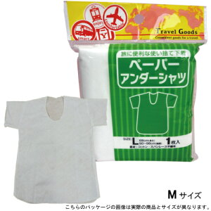 ペーパーアンダーシャツ(M)|肌着 旅行 用品 使い捨て Mサイズ トラベルグッズ 下着 Tシャツ