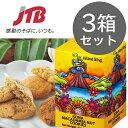 【ハワイ お土産】アイランドキング コナコーヒーマカダミアナッツクッキー141g 3箱セット Island King クッキー お…