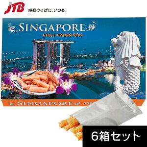シンガポール チリプロウンロール6箱セット【シンガポール お土産】|シンガポール 土産 スナック菓子 東南アジア おみやげ お菓子