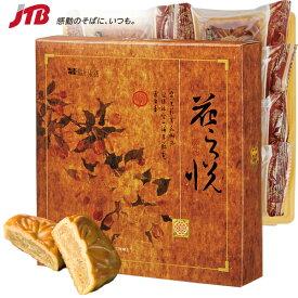 台湾 はすの実月餅1箱【台湾 お土産】|中華菓子 アジア 台湾土産 おみやげ お菓子