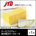 【東京 お土産】チーズブラヴォー 東京贅沢チーズケーキ【お土産 お菓子 おみやげ 関東 東京 国内 みやげ】
