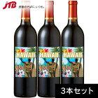 【ハワイお土産がポイント10倍&送料無料!】ハワイアン赤ワイン3本セット(ハワイおみやげ)