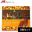 マーライオン アーモンドチョコクッキー3箱セット【シンガポール お土産】 シンガポール 土産 クッキー 東南アジア …