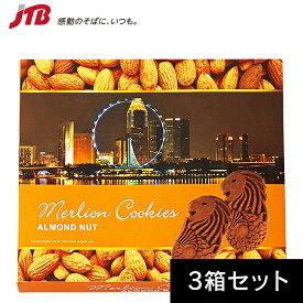 マーライオン アーモンドチョコクッキー3箱セット【シンガポール お土産】|シンガポール 土産 クッキー 東南アジア 食品 おみやげ お菓子 p20