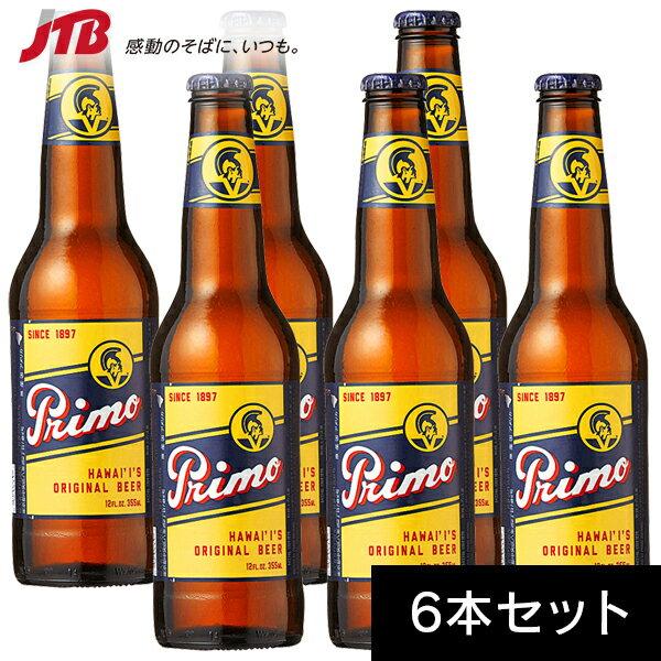 【ハワイ お土産】Primo プリモビール 355ml×6本セット|ビール お酒【お土産 お酒 おみやげ ハワイ 海外 みやげ】ハワイ ビール