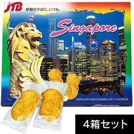 マーライオンクッキーBIGボックス4箱セット【シンガポール お土産】|シンガポール 土産 クッキー 東南アジア 食品 おみやげ お菓子 p20