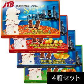 マーライオンミニチョコ4種セット1セット(4箱)【シンガポール お土産】|シンガポール 土産 チョコレート 東南アジア おみやげ お菓子