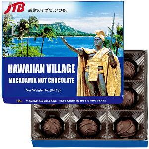【5%OFFクーポン対象】ハワイアンビレッジ マカダミアナッツチョコ9粒入1箱【ハワイ お土産】|マカダミアナッツチョコレート ハワイ土産 おみやげ お菓子
