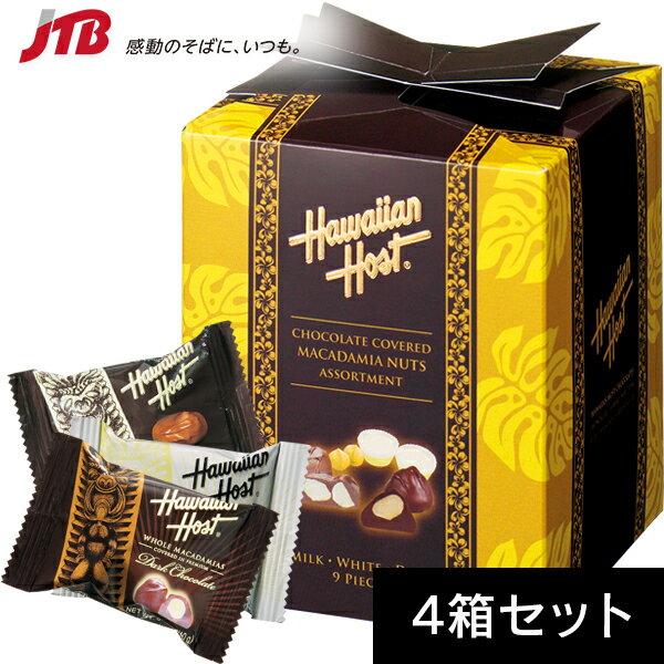 【ハワイ お土産】Hawaiian Host ハワイアンホースト 3種アソートチョコボックス 4箱セット(各9粒)|チョコレート お菓子【お土産 食品 おみやげ ハワイ土産 海外】ハワイ チョコレート【dl0413】