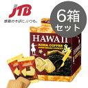 【ハワイ お土産】コナコーヒーショートブレッド6箱セット|クッキー【お土産 食品 おみやげ ハワイ 海外 みやげ】ハワイ クッキー