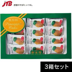 新東陽 パイナップルケーキ3箱セット【台湾 お土産】|焼菓子 アジア 台湾土産 おみやげ お菓子