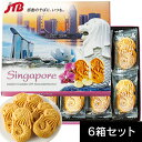 【シンガポール お土産】マーライオンクッキー6箱セット|クッキー 東南アジア 食品 シンガポール土産 おみやげ お菓…