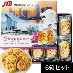マーライオンクッキー6箱セット【シンガポール お土産】 シンガポール 土産 クッキー 東南アジア おみやげ お菓子