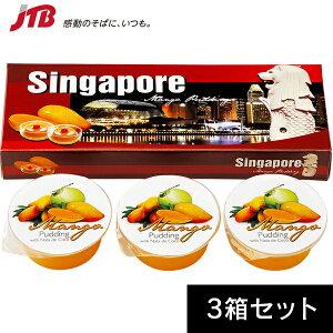 シンガポール マンゴープリン3箱セット【シンガポール お土産】|シンガポール 土産 プリン 東南アジア おみやげ