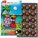 アロハギャラリー マカダミアナッツチョコ(ラニカイカップル)15粒入1箱【ハワイ お土産】|マカダミアナッツチョコレ…